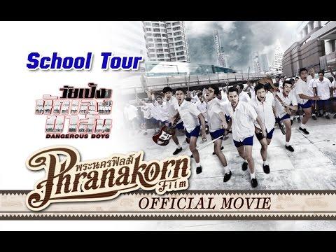 วัยเป้งง นักเลงขาสั้น School Tour (Official Phranakornfilm)