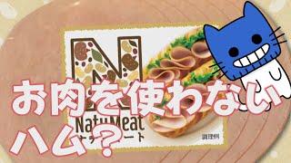 お肉じゃないハム?話題の「植物肉」【マスクにゃんニュース】