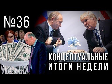 Descargar Video Путин и Трамп против, слив доллара и либерализма, Фирташ, Зеленский и Медведчук