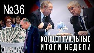 Путин и Трамп против, слив доллара и либерализма, Фирташ, Зеленский и Медведчук