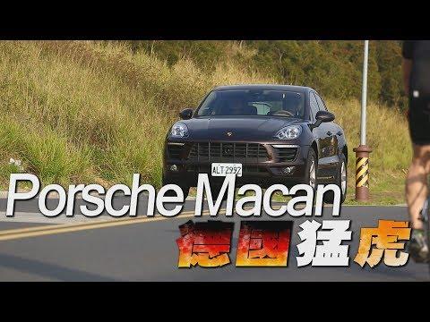 Porsche Macan 德國猛虎 試駕 - 廖怡塵【全民瘋車Bar】10