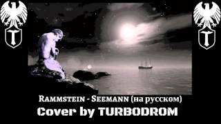 Rammstein - Seemann (на русском TURBODROM cover version)