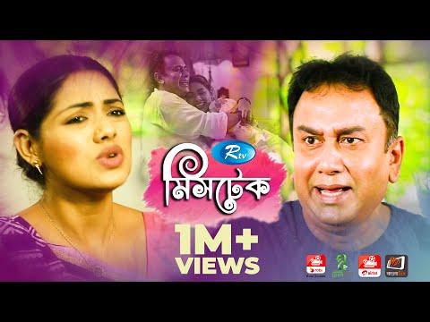 Mistake | মিসটেক | Zahid Hasan | Tisha | Rtv Drama Special