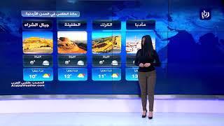 النشرة الجوية الأردنية من رؤيا 7-12-2019 | Jordan Weather