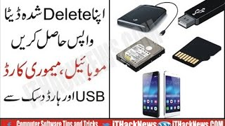 How To Recover Any Deleted Files From USB Flash Drive,SD Crad,from All Devices very easy Method