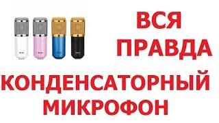 BM800 ИЗ КИТАЯ - КАК СДЕЛАТЬ ХОРОШИЙ МИКРОФОН ДЛЯ СТРИМОВ