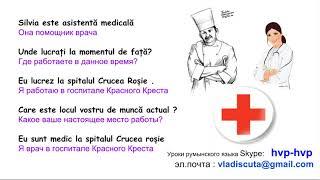 Уроки румынского языка по скайпу. Профессия.