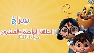 الحلقة 6 –الموسم الثاني -القاف