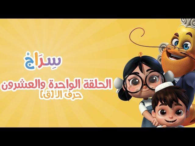 كارتون سراج - الحلقة الواحدة والعشرون (حرف القاف) | (Siraj Cartoon - Episode 21 (Arabic Letters