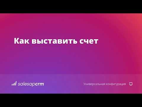 Salesap CRM выставление счета: как создать счет в один клик?