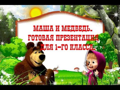 Презентация по окружающему миру Москва для 1 класса