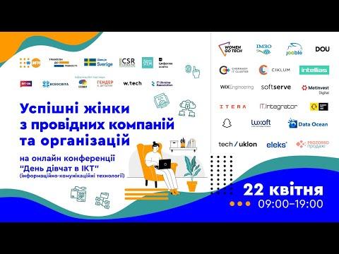 День дівчат в ІКТ: онлайн конференція з надихаючими жінками