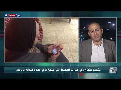 تشييع جثمان زكي مبارك المقتول في سجن تركي بعد وصوله إلى غزة  - نشر قبل 2 ساعة
