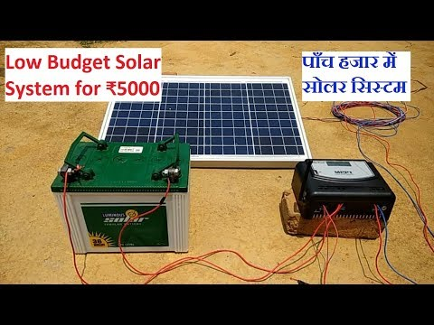 Low Budget Solar System For ₹6000 || कम खर्च में  सोलर लगाए