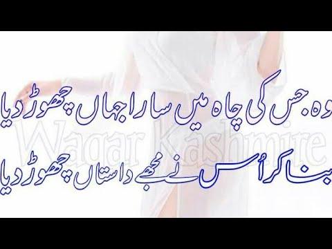 Urdu Shayari // New Urdu Shayari //Best Sad Poetry //Best Urdu Shayari Heart Broken Poetry