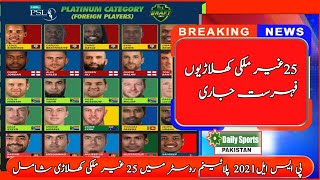 PSL 2021 Platinum Category Roster of Foreign Players|Foreign Players List For PSL 2021#short #shorts