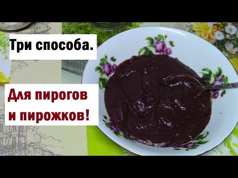 Как загустить варенье для пирожков/ Как жидкое варенье сделать густым/ Пирожки с клубничным вареньем