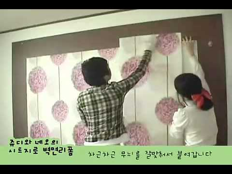 How To Put Up Wall Sticker Adhesive Wallpaper
