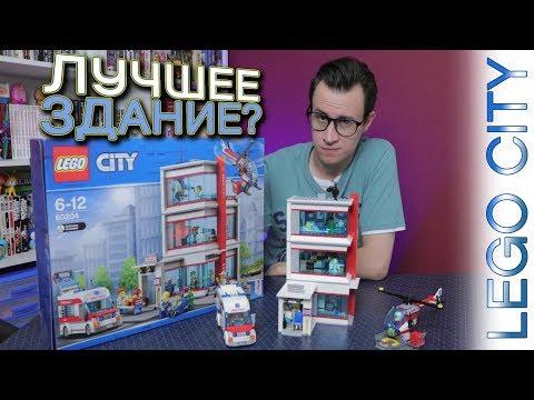 LEGO CITY Госпиталь - Не покупай пока не посмотришь! (LEGO City 60204)