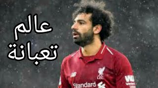 محمد صلاح - عالم تعبانة ( دنيا المراجيح )