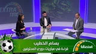 بسام الخطيب - قراءة في مباريات دوري المحترفين
