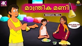 Malayalam Story for Children - മാന്ത്രിക മണി | Magical Bell | Malayalam Fairy Tales | Koo Koo TV