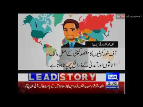Hussain Nawaz Confession on Panama Leaks, Why Nawaz Sharif Creates Offshore Companies