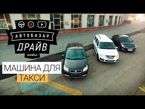 Машина для такси. Ч.1 // AUTOBAZAR DRIVE // Ravon Nexia, LADA Largus, Hyundai Accent // Тест-драйв