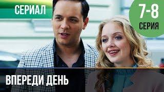 ▶️ Впереди день 7 и 8 серия - Мелодрама | Фильмы и сериалы - Русские мелодрамы