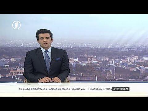 Afghanistan Pashto News 15.02.2018 د افغانستان خبرونه