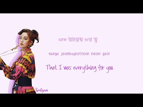Seohyun (서현) Don't Say No Lyrics (Han|Rom|Eng) Color Coded