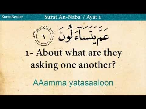 Quran: 78. Surat An Naba' (The Tidings ) with English Audio Translation and Transliteration HD