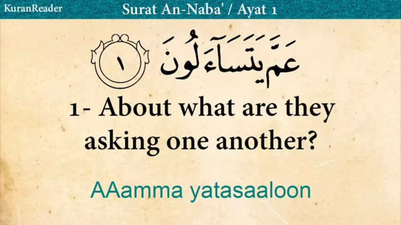 Quran: 78  Surat An Naba' (The Tidings ) with English Audio Translation and  Transliteration HD