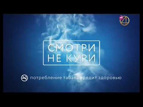 Начало эфира ТНТ4 / Южный Регион плюс (Ростов-на-Дону) (17.04.2019)