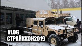 [VLOG] СтрайкКон 2019
