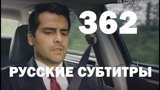 Ты назови 362 серия на русском,турецкий сериал, дата выхода