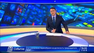 17 наурыз 2018 жыл - 19.00 жаңалықтар топтамасы
