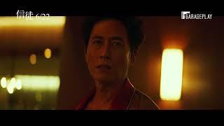 【信徒】(Believer) 角色預告 趙震雄.柳俊烈.金柱赫.車勝元主演 6/22(五)以毒攻毒