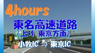 4 hours  東名高速道路 上り 小牧IC ⇒ 東京IC 2014/09