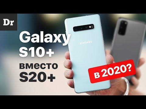 Samsung Galaxy S10+ ВМЕСТО S20+   Год спустя