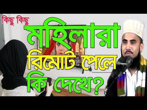 মহিলারা রিমোট পেলে কি দেখে? Golam Rabbani Waz Bangla Waz 2018 Islamic Waz Bogra