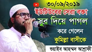 Download lagu ইউট উব র স র বক ত ক স রর ভ ই New waz Shoaib Ahmed Ashrafi MP3