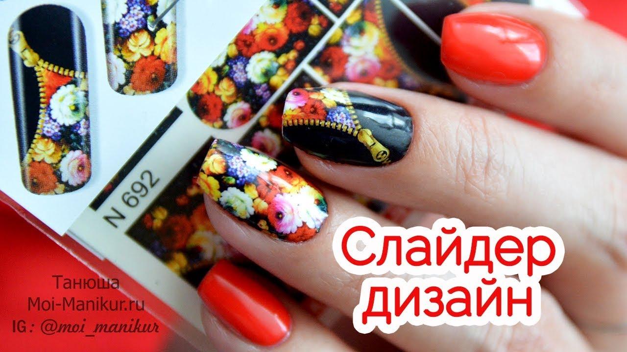 слайдер дизайн ногтей купить киев - Тюменский издательский дом