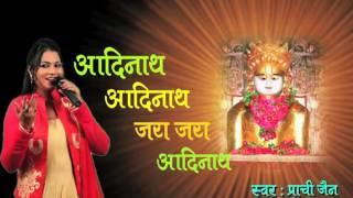 Aadinath Aadinath Jai Jai Aadinath # New Jain Bhajan # Singer Prachi Jain Official