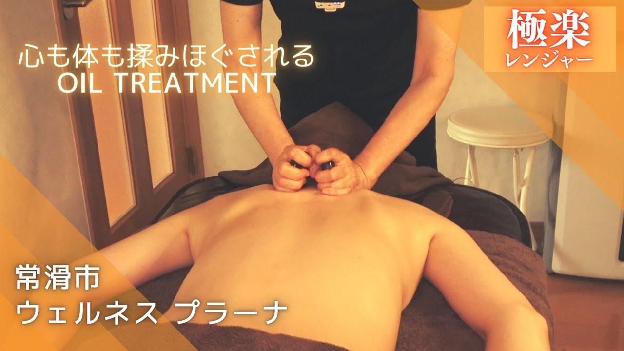 【愛知】石でほぐすオイルトリートメント aroma oil treatment with hot stones