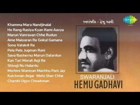 Best of Hemu Gadhavi | Swaranjali | Gujarati Songs | Audio Jukebox