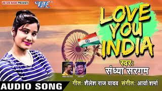 दिलवा लव यू इंडिया बोले - Love You India - Sandhya Sargam - Bhojpuri Hit Desh Bhakti Songs 2019