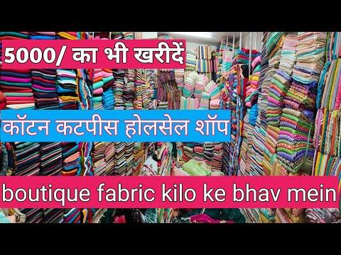 Cut Piece Cloth Market/cut Piece Cotton Cut Piece Wholesale In Surat/bast Cut Piece Fabric Shop.