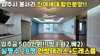 [파주신축빌라]봉서리 구조좋은 3룸+화2+베2+안방테라…