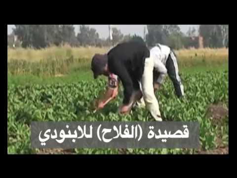 قصيدة عن الفلاح 2020 قصائد عن الفلاح الاصيل مع اسم الشاعر